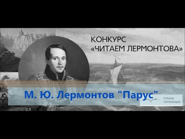 Изображение предпросмотра прочтения – ВероникаКитнюх читает произведение «Парус (Белеет парус одинокий…)» М.Ю.Лермонтова