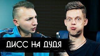 ДИСС НА ДУДЯ / РЭП ИЗ КОММЕНТАРИЕВ вДУДЬ