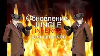Обновление Jungle Inferno для шпионов [Team Fortress 2]