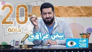 الحلقة 20  بيض عراقي  #ولايةبطيخ #تحشيش #الموسم_الرابع