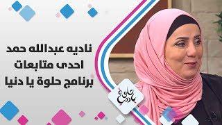 ناديه عبدالله حمد - احدى متابعات برنامج حلوة يا دنيا (اهداء لوحات فنية للزملاء ميس وفؤاد)
