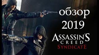 Assassin's creed syndicate Лондон,грачи и пиво