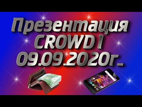 Презентация CROWD1 09.09.2020г..