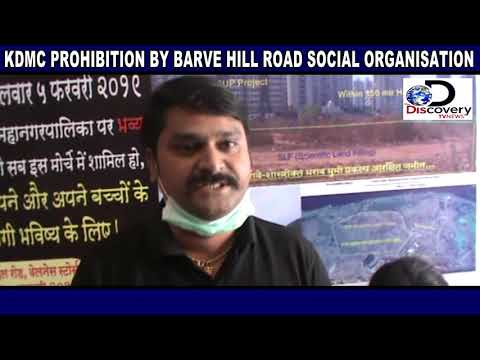 THE DISCOVERY TV NEWS : KDMC PROHIBITION BY BARVE HILL ROAD SOCIAL ORGANISATION