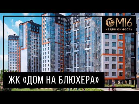 ЖК «Дом на Блюхера» у метро Лесная