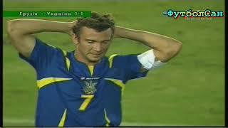 Как Украина отбор на Евро 2008 провалила