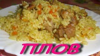 ПЛОВ  НAСТОЯЩИЙ! Pilaf. Rice with meat. КАК ПРИГОТОВИТЬ ПЛОВ  ИЗ СВИНИНЫ!