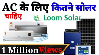 EP:- 15 | Solar AC | Required solar panel for air conditioner | Best Solar AC | AC कोनसी खरीदे