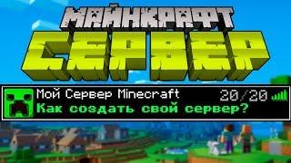 как создать сервер Minecraft , без открытия портов