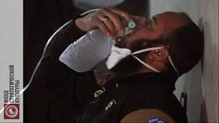 ФСК - Новости. События - 03.07.2017 - Атака зарином в Сирии готовится специалистами из США и Турции
