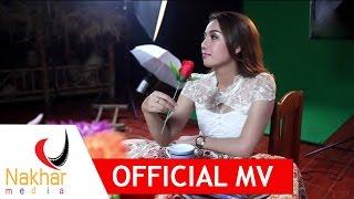 Lao song ຮັກເອື້ອຍແລ້ວໃດ ฮักเอื้อยแล้วใด huk euay leo dhai - ຄຳຫຼ້າ Nakhar media [Official MV]