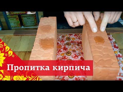 Пропитка для кирпича  - убрать высолы   Удалить высолы на кирпичной кладке, фасаде дома
