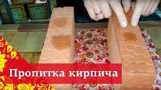 видео Пропитка каталог. Россия.