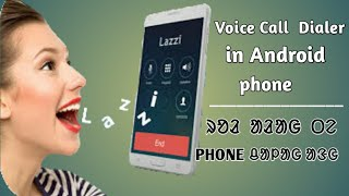 Download ᱟᱯᱮᱭᱟᱜ ᱥᱚᱲ ᱟᱲᱟᱜ ᱛᱮ PHONE ᱪᱟᱞᱟᱜ ᱟᱝᱜ   voice dialer android app   vocaller voice dialer
