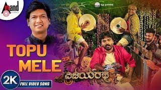 vijayaratha-topu-mele-kannada-2k-song-2019-vijay-prakash-vasanth-kalyan-ajay-surya