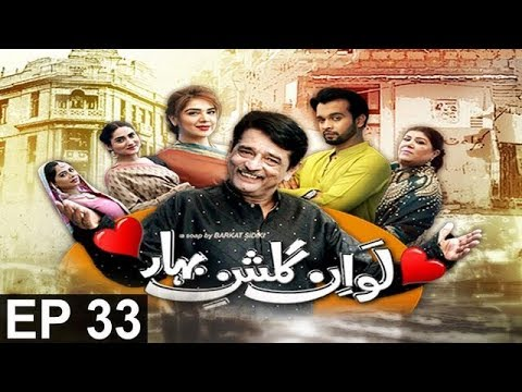 Love In Gulshan E Bihar - Episode 33 - TV One Drama - 28th August 2017