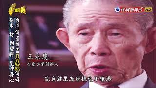 Download Video 2018.10.07【台灣演義】台塑傳奇 (上集)   Taiwan History MP3 3GP MP4