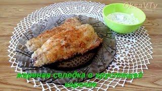 Селедка жареная в хрустящей корочке. Fried herring in crisp.