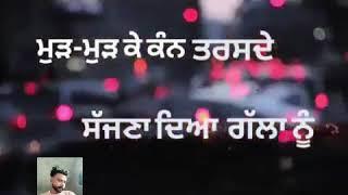 ਸੱਜਣਾਂ ਦੀਆ ਗੱਲਾਂ ਨੂੰ •Punjabi sad song• viva video •