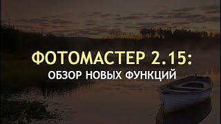 ФотоМАСТЕР 2.15 — новые функции!