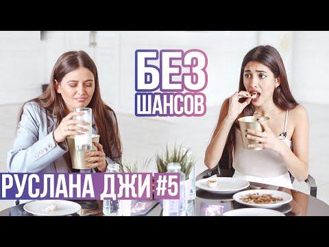 ШОУ БЕЗ ШАНСОВ #5 // Руслана Джи