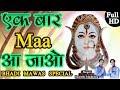 Ek Baar Maa Aa Jao !! Bhadi Mawas 2017 !! RaniSati Dadi Bhajan !! Saurabh-Madhukar
