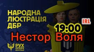 НесторВоля  RL люстрація ДБР у Києві