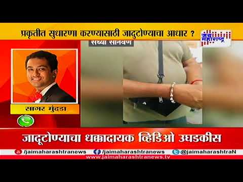 Pune: Girl died due to superstition practice in Hospital 3