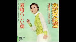 「素晴らしい朝」 (1970.2) 作詞 : 橋本 淳 作曲 : 筒美京平 編曲 : ...
