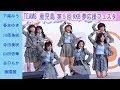 【4K】チーム8 ライブ 第5回KKB夢応援フェスタ2018 蜂の巣ダンス 思春期のアドレナリン ハロウィンナイト 47の素敵な街へ 大声ダイヤモンド AKB48 Team8 藤園麗 お披露目