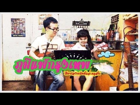 ภูมิแพ้กรุงเทพ : ป้าง นครินทร์ feat. ตั๊กแตน ชลดา Cover by น้องพริตตี้ feat. ครูอั๋น