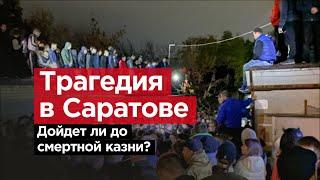 Смотреть видео ДОЖИВЕМ ДО СМЕРТНОЙ КАЗНИ? Чем обернется трагедия в Саратове? онлайн