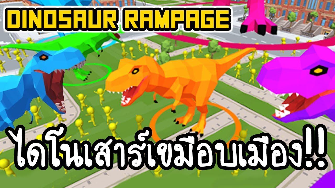 Dinosaur Rampage - ไดโนเสาร์เขมือบเมือง!! [ เกมส์มือถือ ]