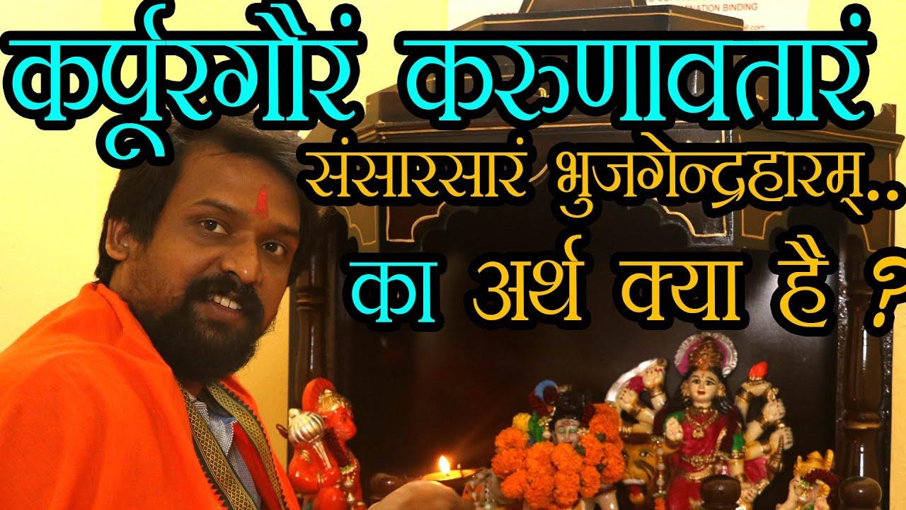 क्यों इस मंत्र के बिना अधूरी मानी जाती है पूजा  कर्पूरगौरं करुणावतारं मंत्र अर्थ सहित   Karpurgauram