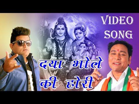 2017 का सबसे हिट गाना - Daya Bhole Ki Hori - दया भोले की होरी - Superhit Haryanvi Songs 2017