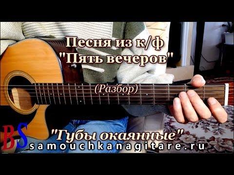 """Губы окаянные (Из к/ф """"Пять вечеров"""") кавер, Аккорды, Разбор песни"""