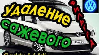 Volkswagen kaddy.Удаление сажевого фильтра..Отшиваем ЕГР(Volkswagen kaddy.Удаление сажевого фильтра..Отшиваем ЕГР https://youtu.be/CBZ08NfZHu8 Автомобиль Фольксваген Кадди 2011г, 1.6 tdi...., 2015-12-06T14:15:05.000Z)