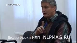 НЛП Практик 3 видео. Базовый курс НЛП. Михаил Пелехатый