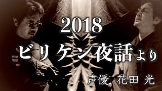 これは2018年9月16日、声優 花田光が開催した、 ビリケン夜話・...