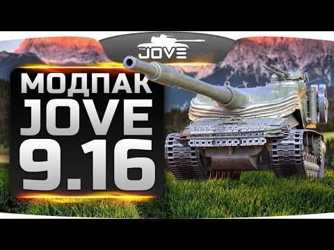 Модпак Джова к патчу 9.16. Сборка лучших модов для World Of Tanks!