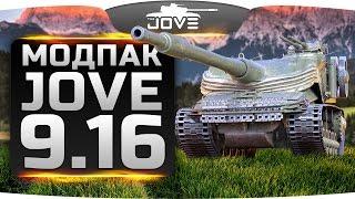 Самый Новый Модпак Джова к патчу 9.16. Сборка лучших модов для World Of Tanks!