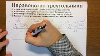 Неравенство треугольника #08