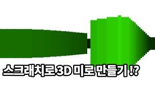 스크래치로 3D 만드는 방법
