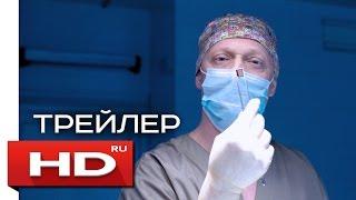 Врач - Русский Трейлер / Гоша Куценко