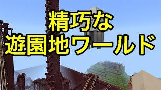 【マインクラフトPE 】精巧すぎる遊園地(配布ワールド) thumbnail