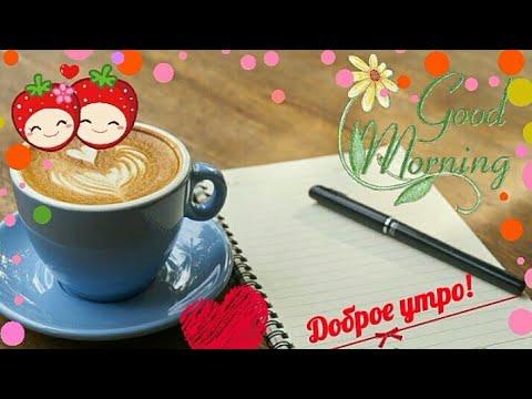 6dc469f10 ДОБРОЕ УТРО ХОРОШЕГО ДНЯ GOOD MORNING GIF КАРТИНКИ! ДЛЯ Viber, whats  app,vkontakt, ok, fb, twitter.
