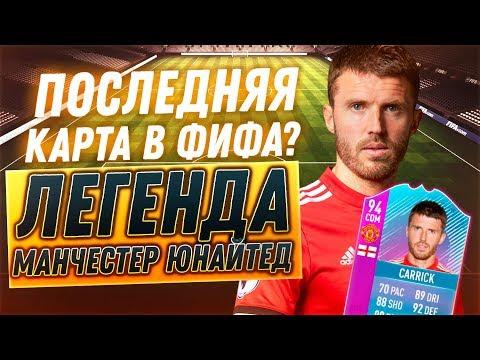 МАЙКЛ КАРРИК 94. ЛЕГЕНДА МЮ | FIFA 18 КРАТКИЙ ОБЗОР #5