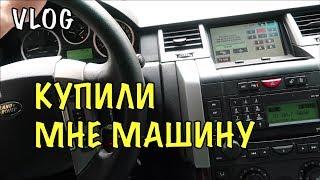 Покупка машины моей мечты) Жизнь после США в Москве для ребенка ВЛОГ 376