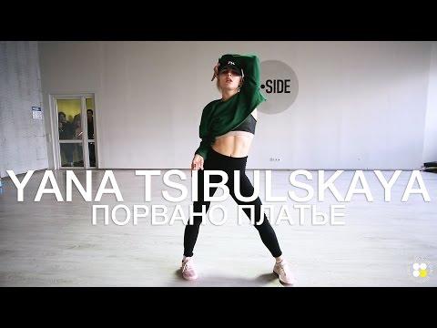 Jah Khalib – ПОРваНо Платье | Choreography by Yana Tsybulska | D.Side Dance Studio - Видео с YouTube на компьютер, мобильный, android, ios