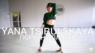 Jah Khalib ПОРваНо Платье Choreography By Yana Tsybulska D Side Dance Studio